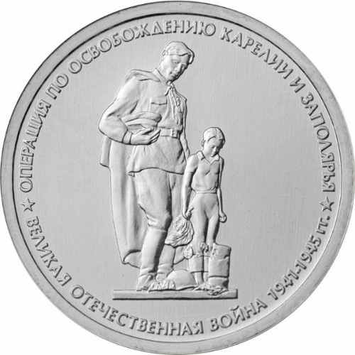 5 Rubles 2014, Russia, Federation, 70th Anniversary of Great Patriotic War Victory (1941-1945), Karelia and Arctic Liberation