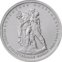 5 Rubles 2014, Russia, Federation, 70th Anniversary of Great Patriotic War Victory (1941-1945), Prague Offensive