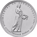 5 Rubles 2014, Y# 1560, Russia, Federation, 70th Anniversary of Great Patriotic War Victory (1941-1945), Siege of Leningrad