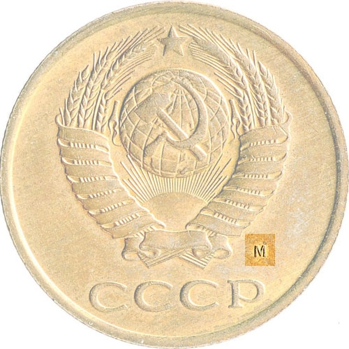 3 Kopecks 1961-1991, Y# 128a, Russia, Soviet Union (USSR), Moscow Mint (М)