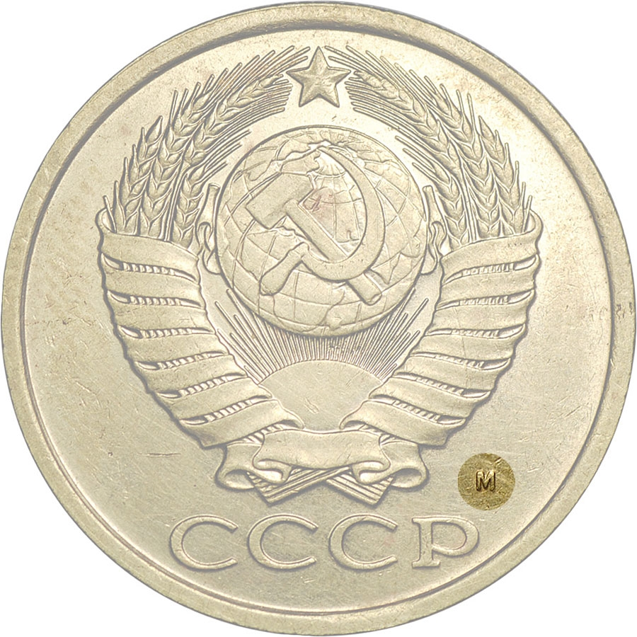 5 Kopecks 1961-1991, Y# 129a, Russia, Soviet Union (USSR), Moscow Mint (М)