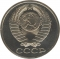 50 Kopecks 1961-1991, Y# 133a, Russia, Soviet Union (USSR), Obverse, larger star on the crest