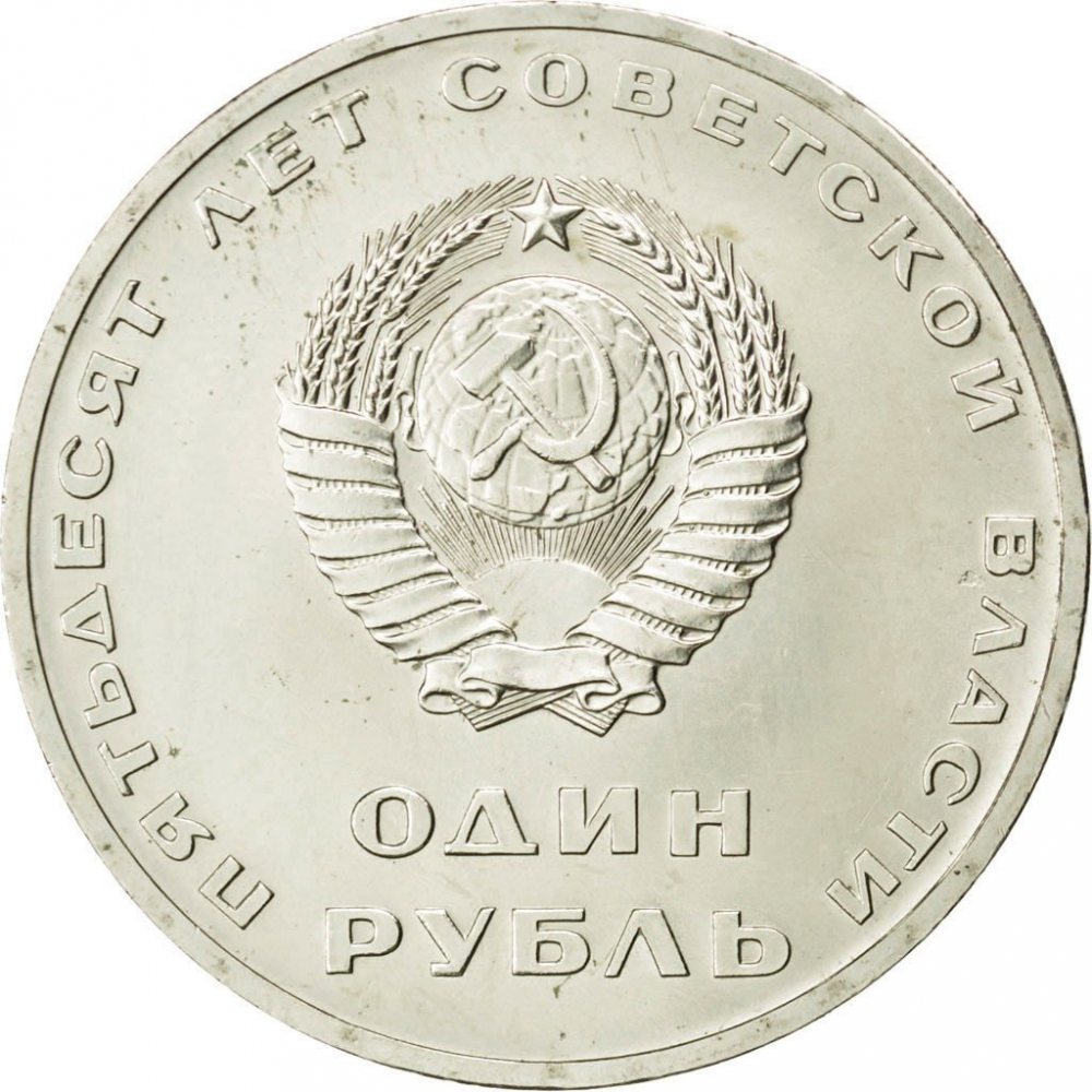 Where to sell coins of the USSR 1