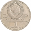 1 Ruble 1978, Y# 153, Russia, Soviet Union (USSR), Moscow 1980 Summer Olympics, Moscow Kremlin