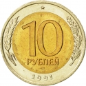 10 Rubles 1991-1992, Y# 295, Russia, Soviet Union (USSR)