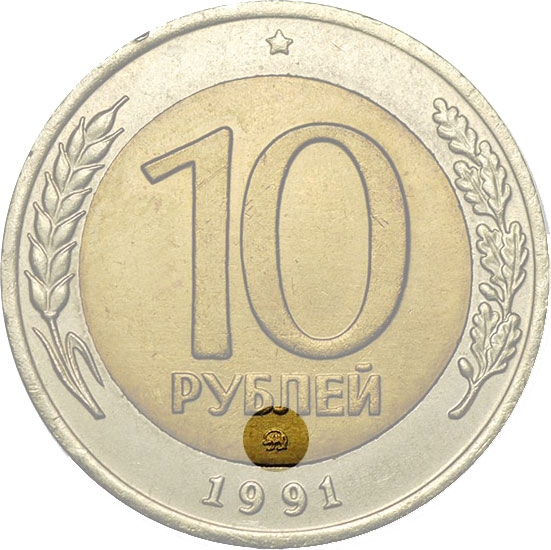 10 Rubles 1991-1992, Y# 295, Russia, Soviet Union (USSR), Moscow Mint (MMD)