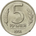 5 Rubles 1991, Y# 294, Russia, Soviet Union (USSR)