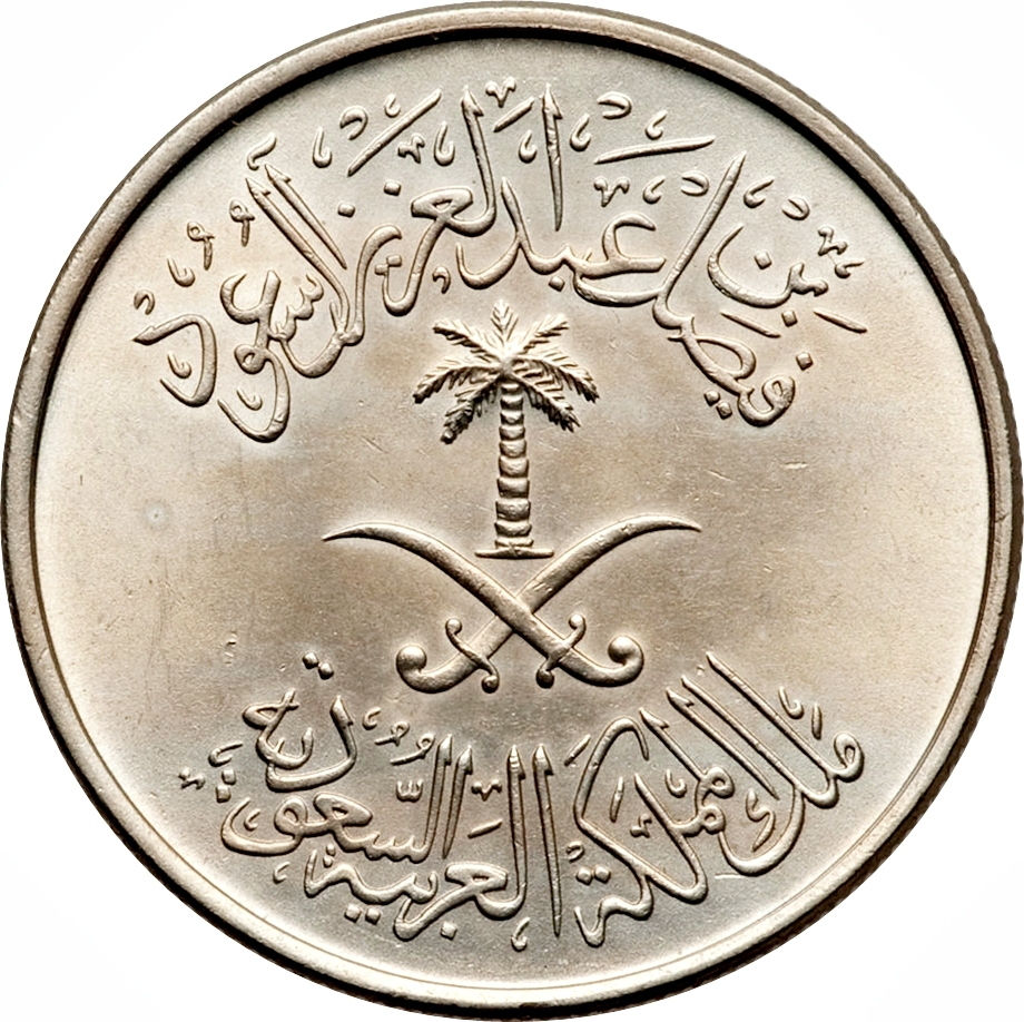 50 Halala 1972, KM# 50, Saudi Arabia, Faisal, Food and Agriculture Organization (FAO)