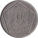 5 Pounds 1996, KM# 123, Syria