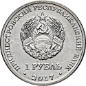 1 Ruble 2017, Transnistria (Pridnestrovie), 2018 Football (Soccer) World Cup in Russia