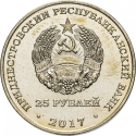 25 Rubles 2017, Transnistria (Pridnestrovie), 2018 Football (Soccer) World Cup in Russia