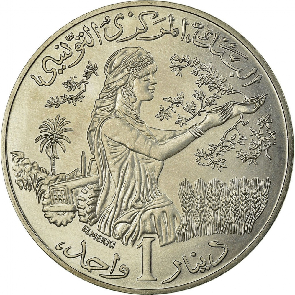 1 Dinar 1976-1983, KM# 304, Tunisia, Food and Agriculture Organization (FAO)