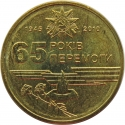 1 Hryvnia 2010, KM# 667, Ukraine, 65th Anniversary of Great Patriotic War Victory (1941-1945)