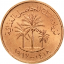 1 Fils 1973-2005, KM# 1, United Arab Emirates, Zayed bin Sultan Al Nahyan, Khalifa bin Zayed Al Nahyan, Food and Agriculture Organization (FAO)