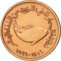 5 Fils 1996-2014, KM# 2.2, United Arab Emirates, Zayed bin Sultan Al Nahyan, Khalifa bin Zayed Al Nahyan, Food and Agriculture Organization (FAO)